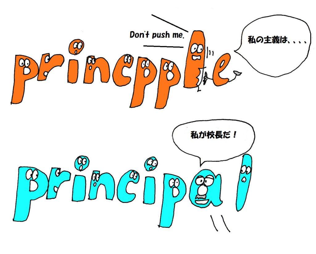 principle and principal